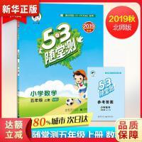 小儿郎 5・3随堂测 小学数学 5年级 上册 BSD 2019 不详 教育科学出版社9787519104610【新华书