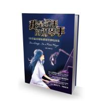 我是歌手的�琴手:60首最 具�F�龈袖�琴��唱曲集,�撬�, 杜松,湖南文�出版社【正版�_�l票】