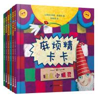 麻烦精卡卡系列全套6册幼儿园早教启蒙书籍儿童故事书三岁宝宝书籍绘本读物0-2-3-4-5周岁幼儿绘本图画书睡前故事图书行
