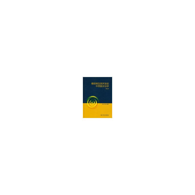 糖尿病及其并发症中西医诊治学(第2版)
