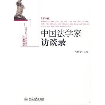 中国法学家访谈录(第一卷)