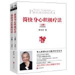 简快身心积极疗法(套装全2册)
