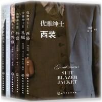 优雅绅士服饰丛书(全6册)