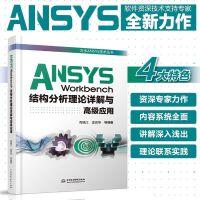 ANSYS Workbench结构分析理论详解与高级应用(万水ANSYS技术丛书)