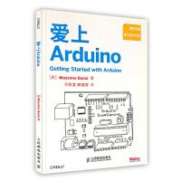 爱上Arduino 开源电子 软件开发环境 Massimo Banzi 著 人民邮电出版社