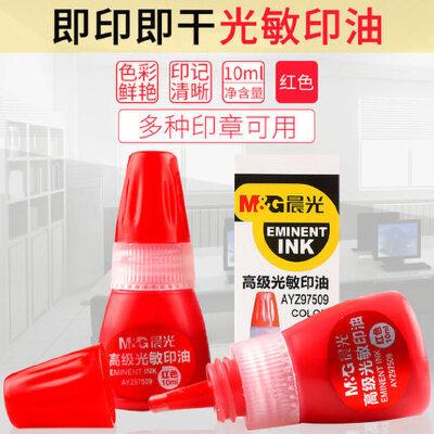 晨光光敏印油红色印油盒油墨印章油专用填充墨水印迹清晰AYZ97509光敏印章油用填充墨水财务用