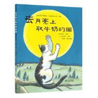 去月亮上取牛奶的猫世纪绘本花园绘本部分幼儿园儿童早教辅情商启蒙阅读睡前故事宝宝成长亲子阅读绘本图画书籍023456岁