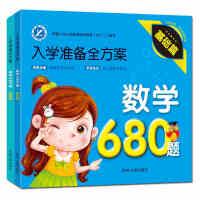 入学准备全方案数学680题2册(基础篇+提高篇)幼小衔接整合学前 幼儿家庭