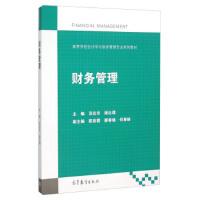 财务管理 汤炎非,谢达理 9787040433944 高等教育出版社教材系列(沪版)
