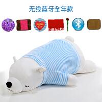 北极熊蓝牙音乐睡觉抱枕头毛绒玩具公仔布偶娃娃女生可爱抱抱熊猫 70厘米-79厘米