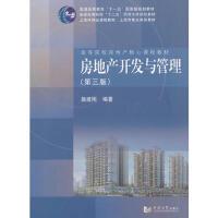 【旧书二手书8新正版】房地产开发与管理(第3版) 施建刚著 9787560855592 同济大学出版社
