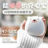 暖手宝 充电极地物种USB迷你暖宝宝电热宝热水袋多功能手机移动电源生日礼物冬季礼品