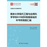 南京大学现代工程与应用科学学院839材料物理基础历年考研真题汇编-在线版_赠送手机版(ID:148569)