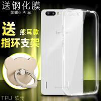 华为petl20手机壳荣耀6plus透明软壳pe-tl10带支架pe-cloo防摔ul +钢化膜+小熊指环