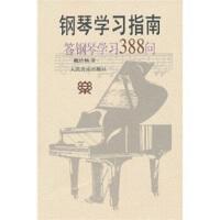 【新书店正版】钢琴学习指南:答钢琴学习388问魏廷格9787103014189人民音乐出版社