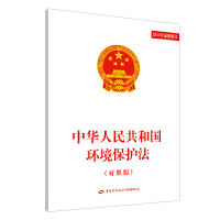 中华人民共和国环境保护法(对照版)