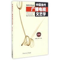 中国当代广播电视文艺学(第2版)
