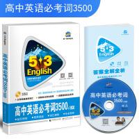 五三 高考英语 高中英语必考词3500+1600 53英语词汇系列图书(2020)