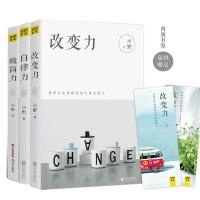 改变力+自律力+极简力 套装全3册 小野著 怦然心动新生活理念方式 简约装饰设计书心灵治愈成功励志书