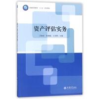 资产评估实务(普通高等教育十三五规划教材)