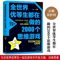 全世界优等生都在做的2000个思维游戏书籍大全 儿童专注力训练小学生三四五六年级3-4-5-6年级逻辑思维训练左右脑开