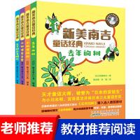 新美南吉童话经典全套4册去年的树+小狐狸买手套+小狐狸阿权 儿童文学读物7-8-9-10-12周岁小学生二三四年级课外