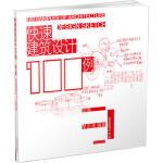 【新书店正版】快速建筑设计100例 黎志涛著 江苏科学技术出版社 9787534563423