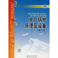 电厂锅炉原理及设备(第二版)(新版链接:http://product.dangdang.com/product.asp