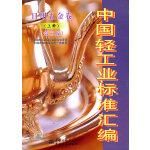 中国轻工业标准汇编 日用五金卷(上册)(第二版)