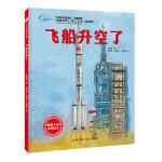 """飞船升空了・""""向太空进发""""中国载人航天科学绘本系列"""