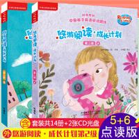 【第二级5-6】英语分级阅读悠游阅读成长计划第二级5+6儿童英语阅读丽声悠悠阅读少儿英语第二级书