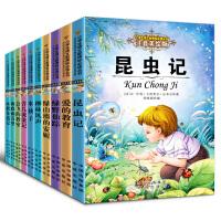 注音版名著全10册 昆虫记 爱的教育 海底两万里 法布尔正版儿童读物一二三四年级必读书籍6-7-8-9-11-12-1
