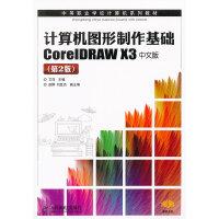 CBS-计算机图形制作基础CorelDRAW X3中文版(第2版) 人民邮电出版社 9787115251794
