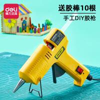 得力热熔胶枪手工制作电热溶胶枪家用儿童胶水条热融胶棒7mm