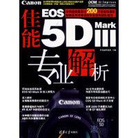 【新书店正版】佳能EOS 5D Mark III 专业解析 英普丽斯摄影 清华大学出版社 9787302354598