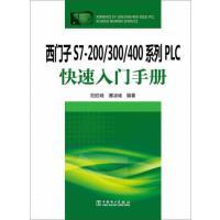 西�T子S7-200-300-400系列PLC快速入�T手�躁��俜�、�T凌峰中���力出版社