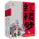 红楼梦(上、下)中国古典文学名著・白话美绘版
