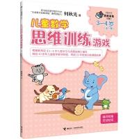 何秋光儿童数学思维训练游戏3―4岁(全一册)