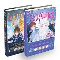 意林:少年幻兽师外传系列1-2(共2本)