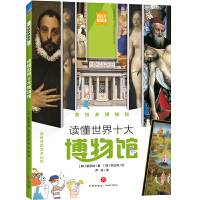 普拉多博物馆 姜恩珠,李正花 9787545557466