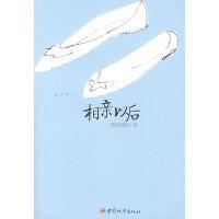 【二手旧书9成新】【正版包邮】相亲以后(看感情,看职场,看生活)爱拉囡囡中国城市出版社