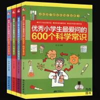 优秀小学生*爱问的600个科学常识(全四册)文学常识+艺术常识+天文地理常识