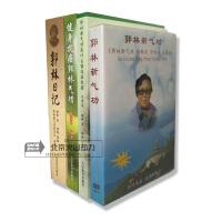 原装正版 郭林新气功大全套 8DVD+3本配套书((郭林日记 治病抗癌 健身抗癌))