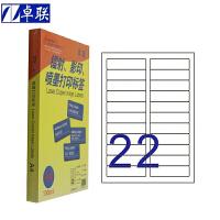 卓联ZL2922C电脑打印标签 A4 镭射激光影印喷墨 96*25.5mm不干胶标贴打印纸 22格打印标签 100页