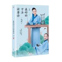 【正版】最好的方法读唐诗(第二册)