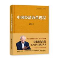 中国发展道路丛书.经济卷:中国经济改革进程(精装) 吴敬琏 9787520203166