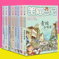 笑猫日记全套8册 转动时光的伞+青蛙合唱团+小白的选择+绿狗山庄+那个黑色的下午+等 淘气包马小跳杨红樱系列的书校园小