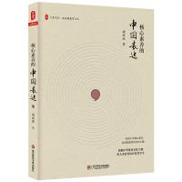核心素养的中国表达 大夏书系 教师理论用书 教育课程改革 学生核心素养培养 中小学学生综合素质道德思想教育 师生沟通书
