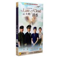 正版电视剧DVD碟片 云上的诱惑 6碟装 主演 张博 谭凯