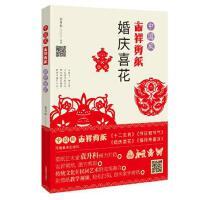 中国风吉祥剪纸―婚庆喜花